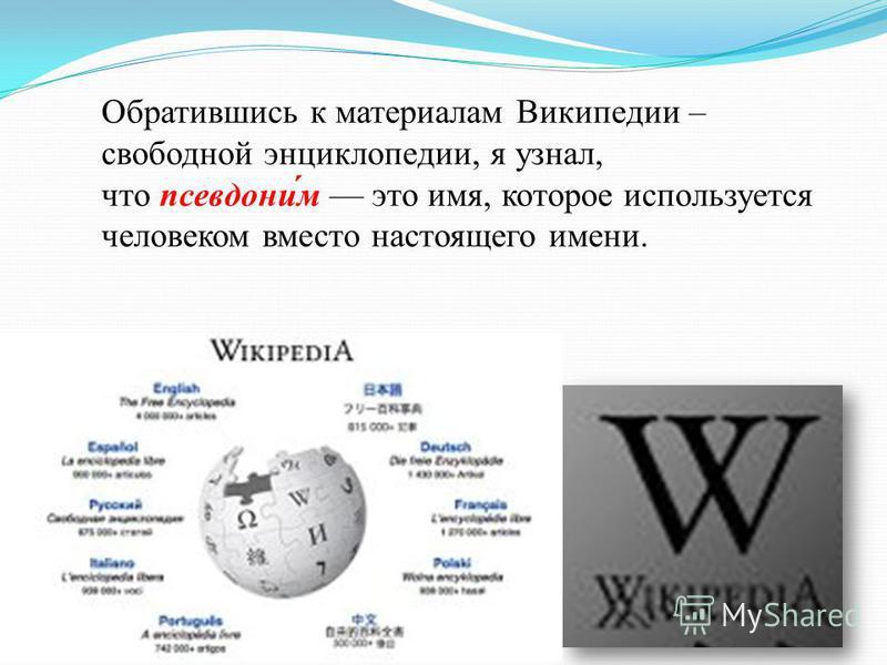 Обратившись к материалам Википедии – свободной энциклопедии, я узнал, что псевдоним́м это имя, которое используется человеком вместо настоящего имени.