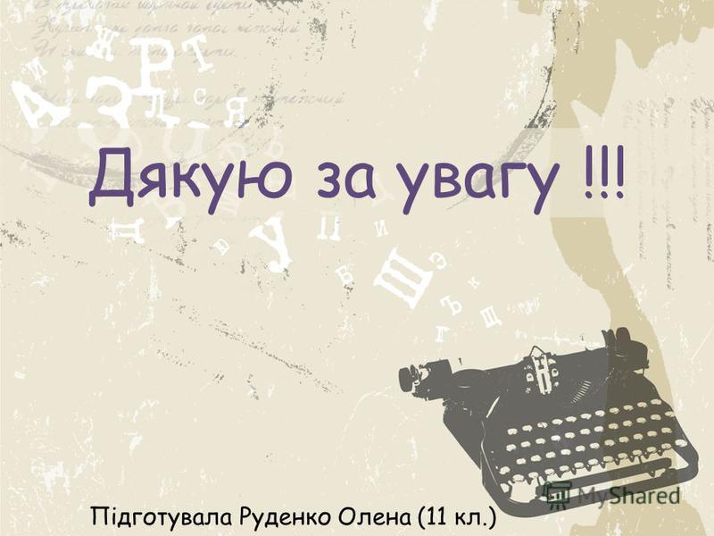 Дякую за увагу !!! Підготувала Руденко Олена (11 кл.)