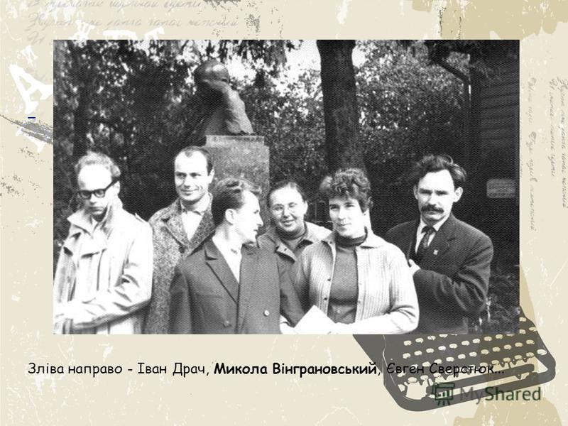 Зліва направо - Іван Драч, Микола Вінграновський, Євген Сверстюк...