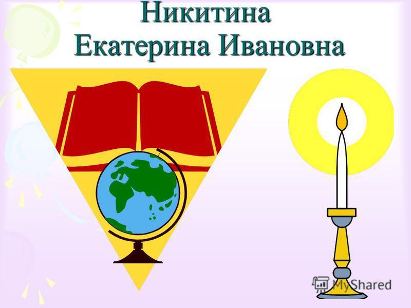 Никитина Екатерина Ивановна