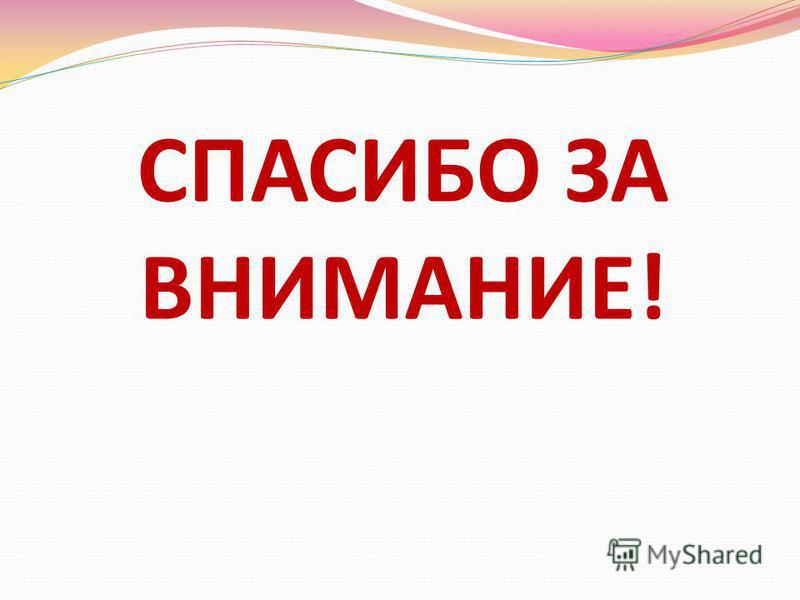 Презентация на тему Русский язык класс Математика класс  8 СПАСИБО ЗА ВНИМАНИЕ