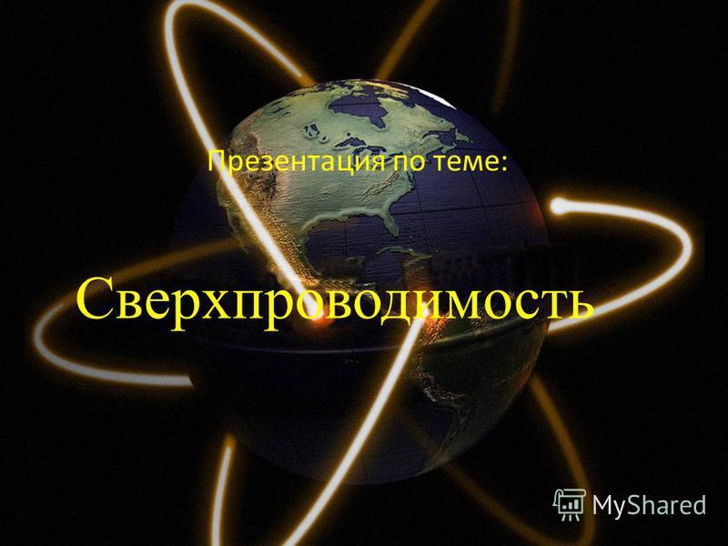 Сверхпроводимость Презентация по теме: