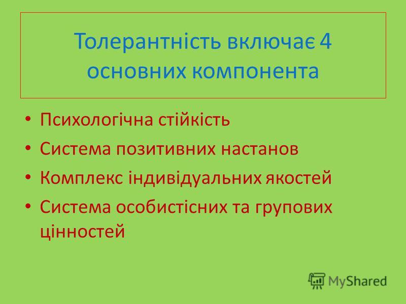 Толерантність включає 4 основних компонента Психологічна стійкість Система позитивних настанов Комплекс індивідуальних якостей Система особистісних та групових цінностей