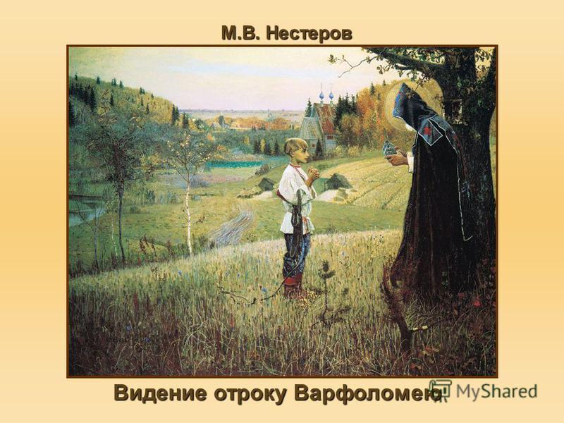 М.В. Нестеров Видение отроку Варфоломею