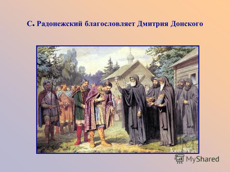 С. Радонежский благословляет Дмитрия Донского