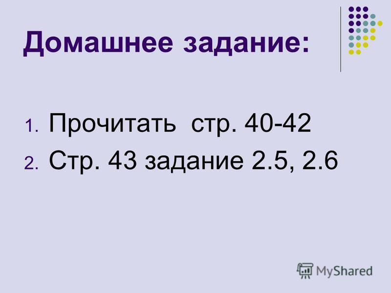 Домашнее задание: 1. Прочитать стр. 40-42 2. Стр. 43 задание 2.5, 2.6