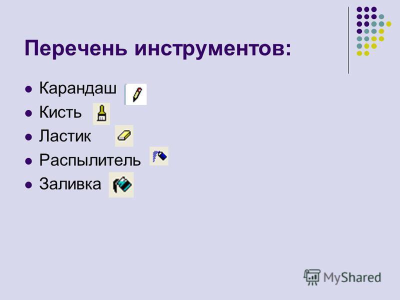 Перечень инструментов: Карандаш Кисть Ластик Распылитель Заливка
