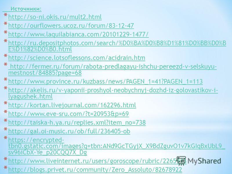 Источники: * http://so-ni.okis.ru/mult2. html http://so-ni.okis.ru/mult2. html * http://ourflowers.ucoz.ru/forum/83-12-47 http://ourflowers.ucoz.ru/forum/83-12-47 * http://www.laquilabianca.com/20101229-1477/ http://www.laquilabianca.com/20101229-147