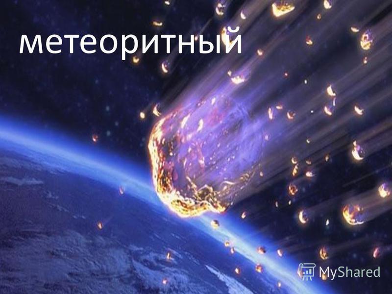 метеоритный