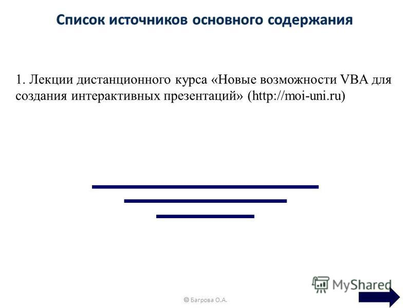 1. Лекции дистанционного курса «Новые возможности VBA для создания интерактивных презентаций» (http://moi-uni.ru)