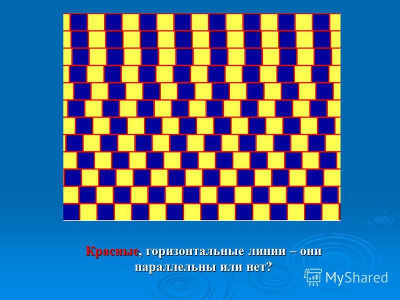 Красные, горизонтальные линии – они параллельны или нет?