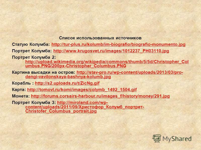Список использованных источников Статую Колумба: http://tur-plus.ru/kolumb/im-biografio/biografio-monumento.jpghttp://tur-plus.ru/kolumb/im-biografio/biografio-monumento.jpg Портрет Колумба: http://www.krugosvet.ru/images/1012237_PH03110.jpghttp://ww