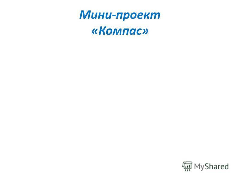 Мини-проект «Компас»