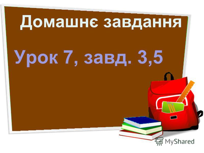 Домашнє завдання Урок 7, завд. 3,5