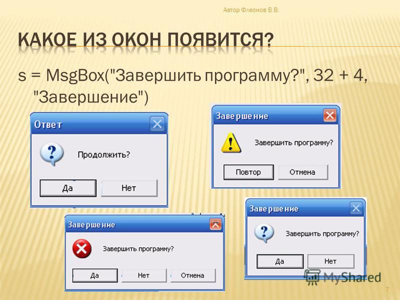 s = MsgBox(Завершить программу?, 32 + 4, Завершение) 7 Автор Флеонов В.В.