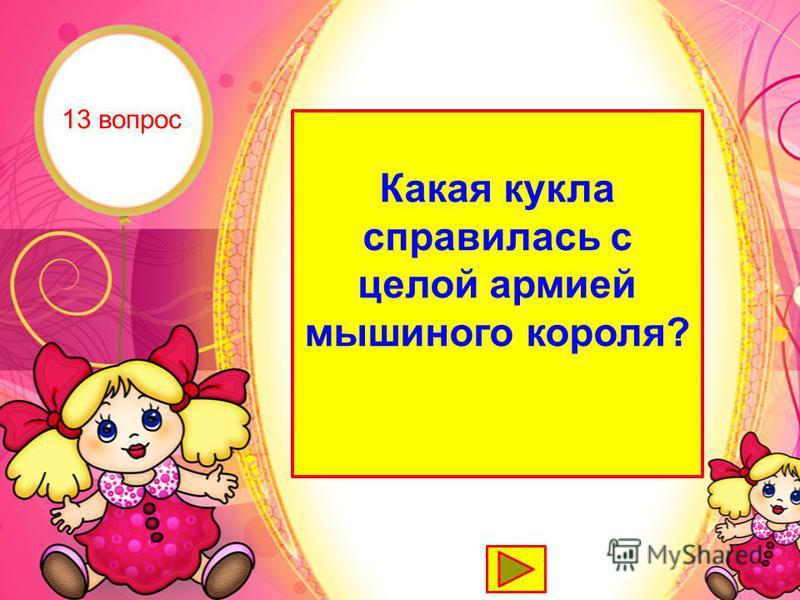 Щелкунчик Какая кукла справилась с целой армией мышиного короля? 13 вопрос