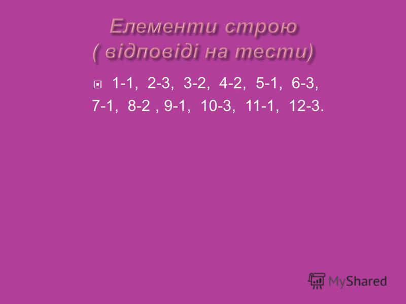 1-1, 2-3, 3-2, 4-2, 5-1, 6-3, 7-1, 8-2, 9-1, 10-3, 11-1, 12-3.