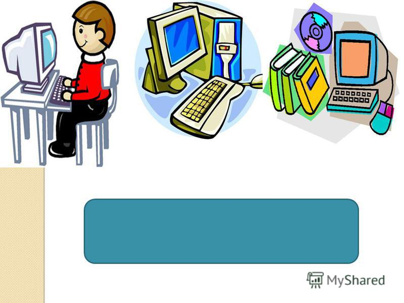 I.T. (Information Technology)