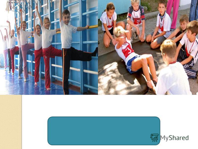 P.E. (Physical Education)