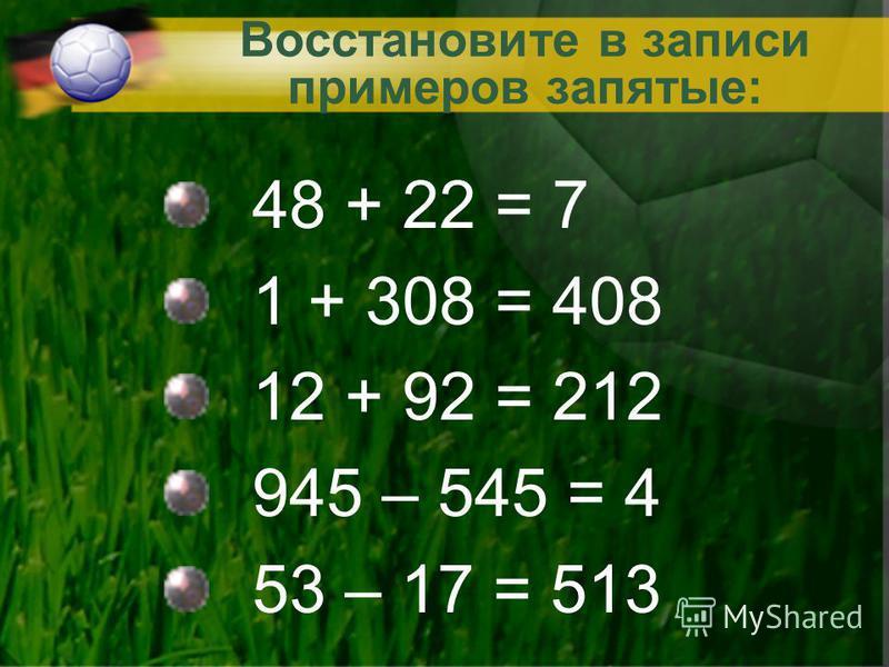 Сложите дроби: 1. 1,2 + 1,3 =2,5 2. 2,4 + 3,5 =5,9 3. 1,05 + 3,5 =4,55 4. 7,8 – 3,6 =4,2 5. 6, 14 – 2,07 =4,07 6. 9,12 + 0,08 =9,2