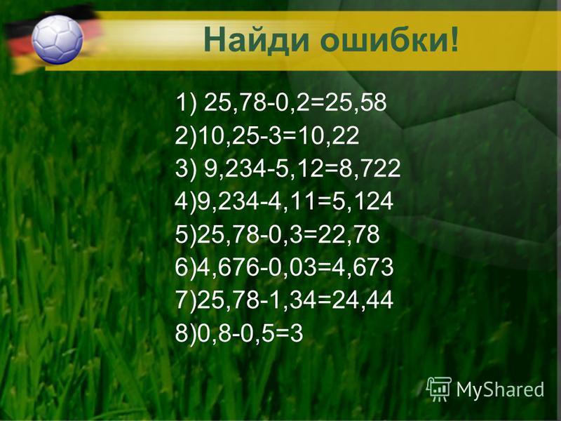 Число 6,5 увеличьте на 0,1 К числу 6,555 прибавьте 0,1 Число 6,5 уменьшите на 0,1 От числа 6,55 отнимите 0,1 На сколько число 0,99 меньше 1? Решите уравнение: а) x + 4,5 = 9,6 б) x +2,12 = 5,4 6,6 6,655 6,4 6,45 0,01 Х=5,1 Х=3,28 Проверь товарища: