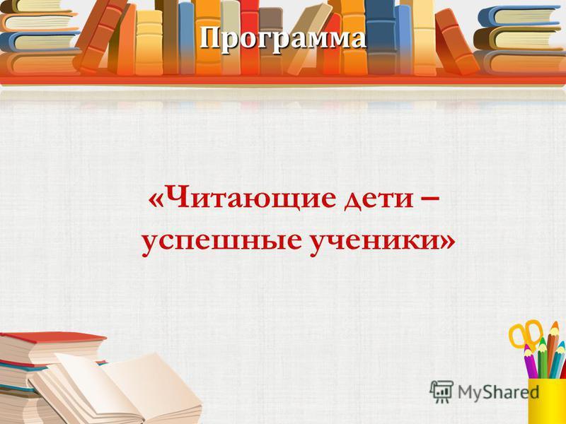 «Читающие дети – успешные ученики» Программа