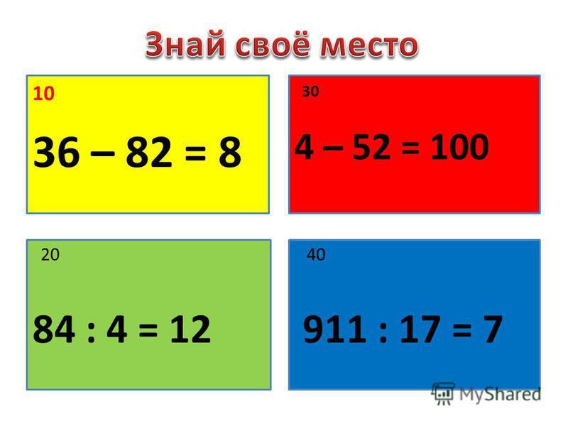 10 36 – 82 = 8 20 84 : 4 = 12 30 4 – 52 = 100 40 911 : 17 = 7