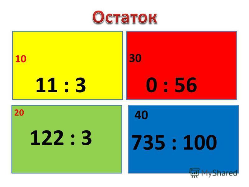 10 11 : 3 20 122 : 3 30 0 : 56 40 735 : 100