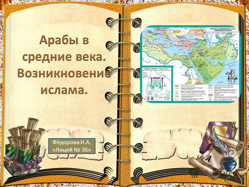 Фёдорова И.А. «Лицей 36»