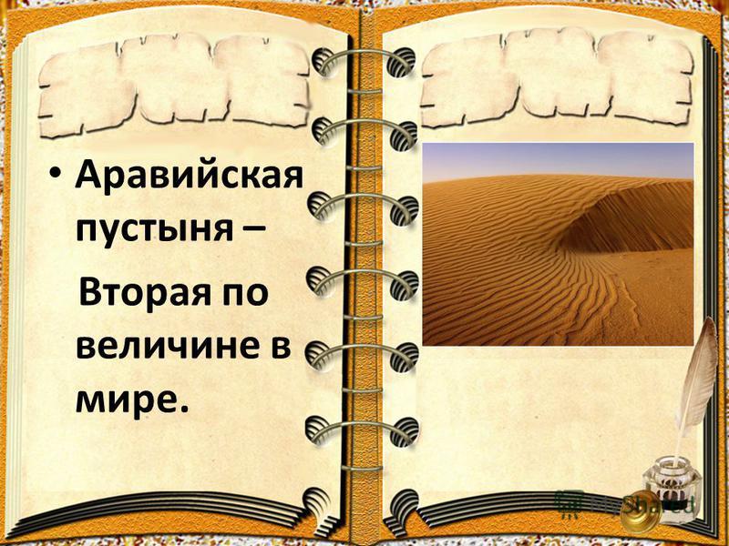Аравийская пустыня – Вторая по величине в мире.