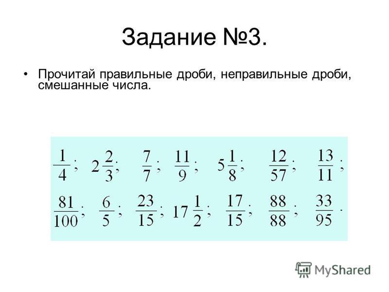 Задание 3. Прочитай правильные дроби, неправильные дроби, смешанные числа.