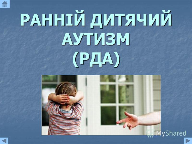 РАННІЙ ДИТЯЧИЙ АУТИЗМ (РДА)