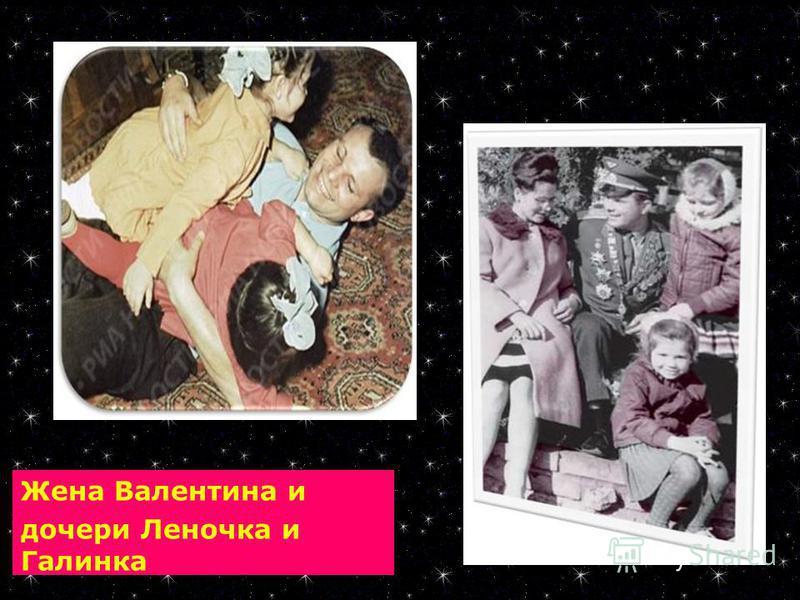 Жена Валентина и дочери Леночка и Галинка