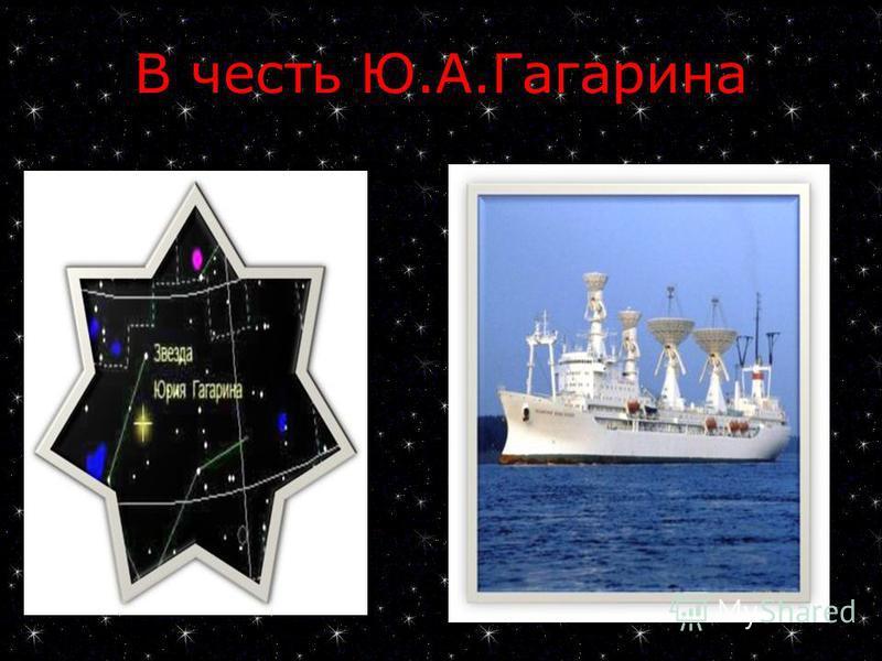 В честь Ю.А.Гагарина