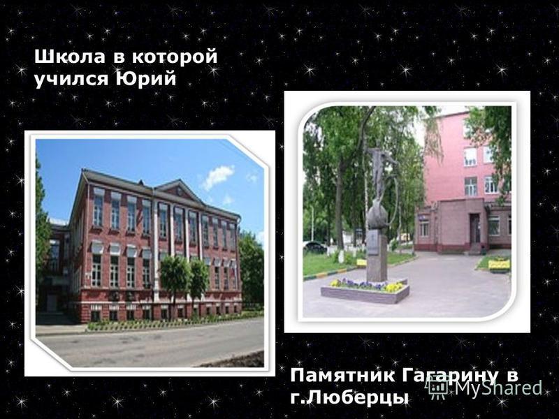 Школа в которой учился Юрий Памятник Гагарину в г.Люберцы