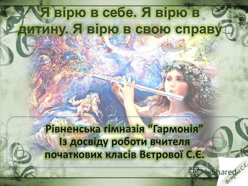 Вєтрова С.Є.