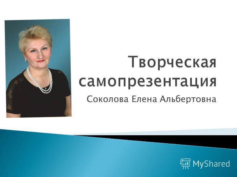 Соколова Елена Альбертовна