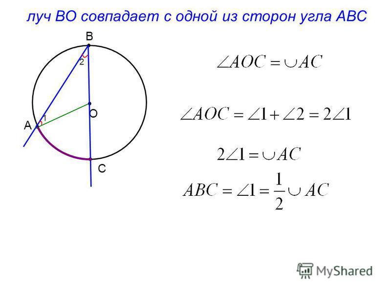 О В С А луч ВО совпадает с одной из сторон угла АВС 1 2