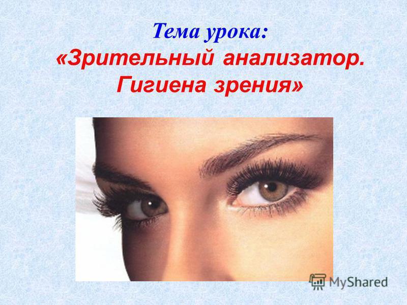 Тема урока: «Зрительный анализатор. Гигиена зрения»