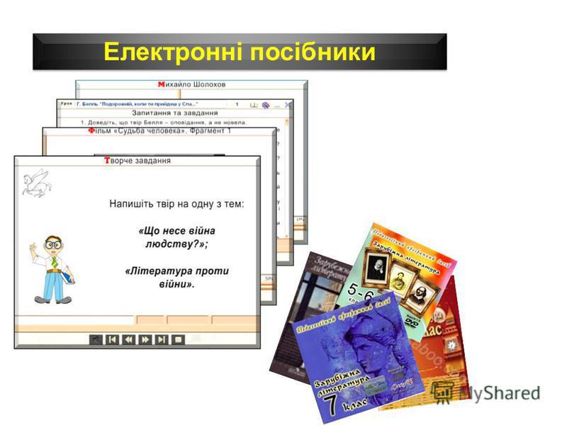 Електронні посібники Електронні посібники