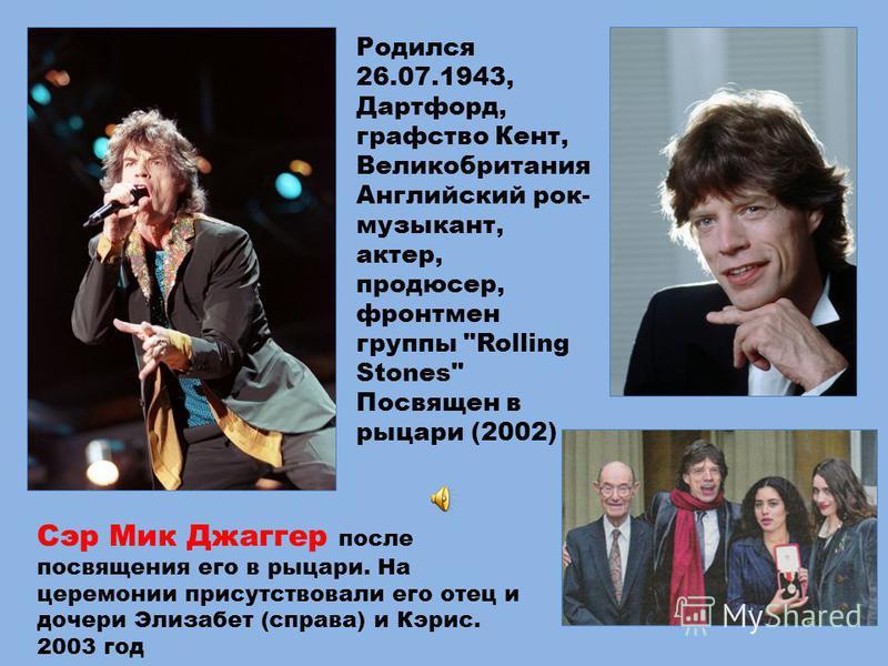 Родился 26.07.1943, Дартфорд, графство Кент, Великобритания Английский рок- музыкант, актер, продюсер, фронтмен группы