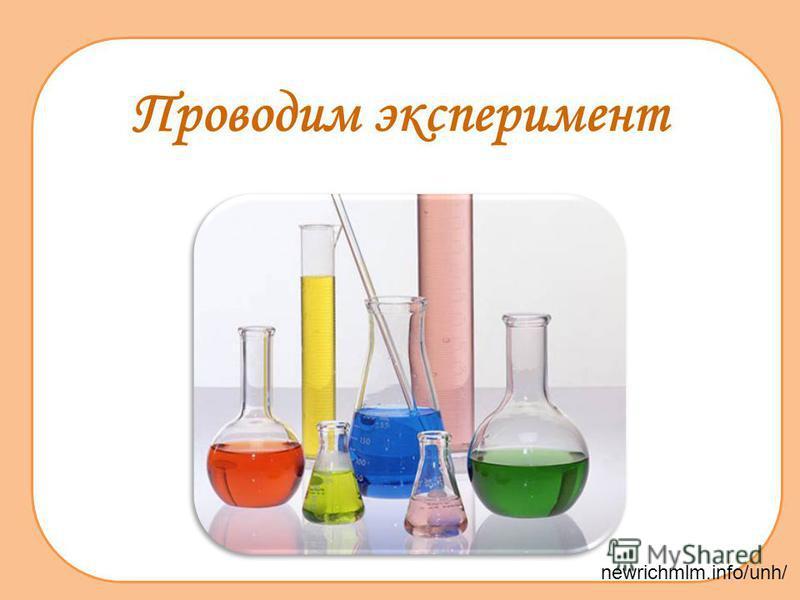 newrichmlm.info/unh/ Проводим эксперимент newrichmlm.info/unh/