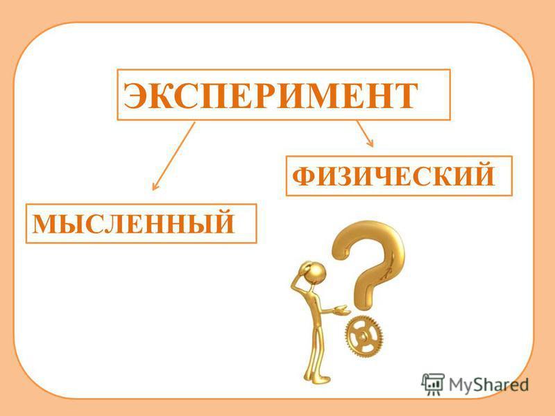 ЭКСПЕРИМЕНТ ФИЗИЧЕСКИЙ МЫСЛЕННЫЙ