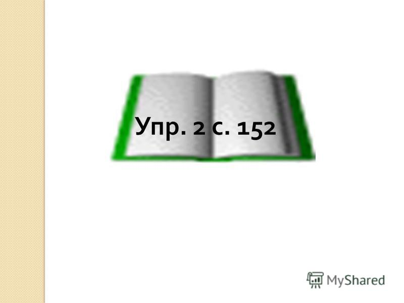 Упр. 2 с. 152