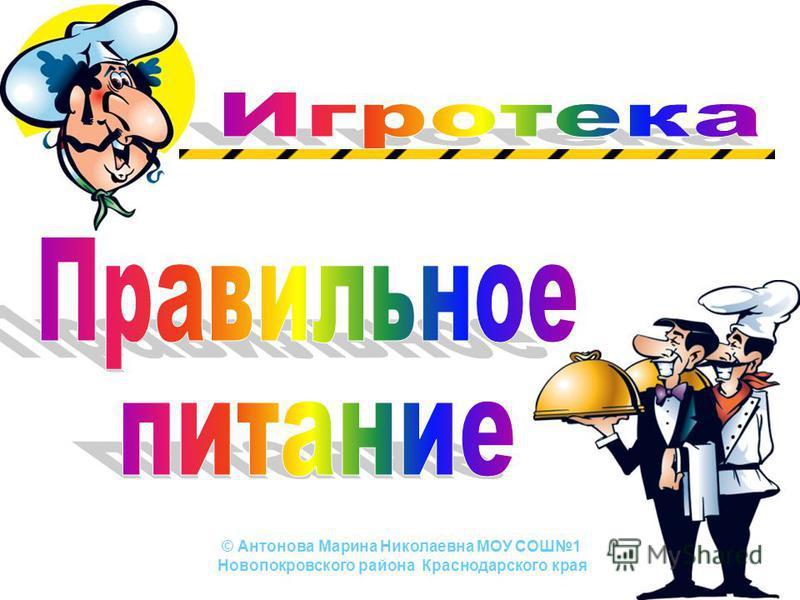 © Антонова Марина Николаевна МОУ СОШ1 Новопокровского района Краснодарского края