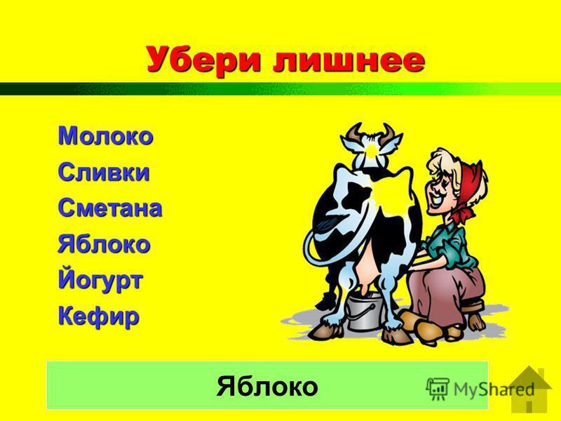 Убери лишнее Молоко СливкиСметана ЯблокоЙогурт Кефир Яблоко