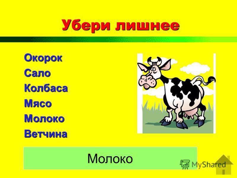 Убери лишнее Окорок СалоКолбаса МясоМолоко Ветчина Молоко