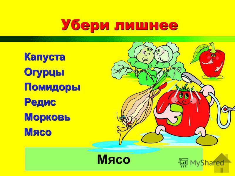 Убери лишнее Капуста ОгурцыПомидоры РедисМорковь Мясо Мясо