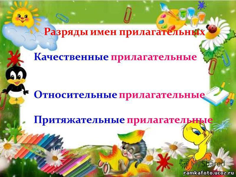 Превосходная степень показывает, что тот или иной предмет превосходит остальные предметы по какому-либо признаку, например: Байкал - глубочайшее озеро на Земле; Байкал – самое глубокое озеро на Земле.