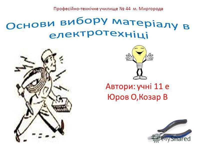 Автори: учні 11 е Юров О,Козар В Професійно-технічне училище 44 м. Миргорода